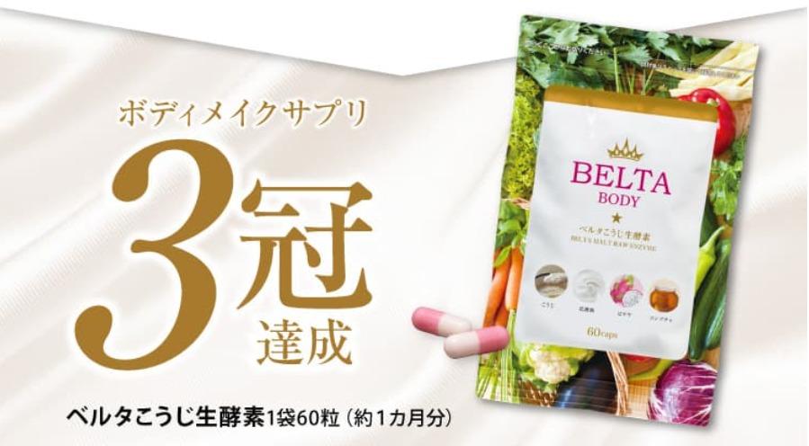 【ベルタこうじ生酵素】を最安値で購入できる販売店はここ!