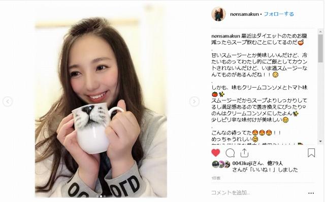 田中さんがやさいとろける温スムージーを飲んだ感想です。