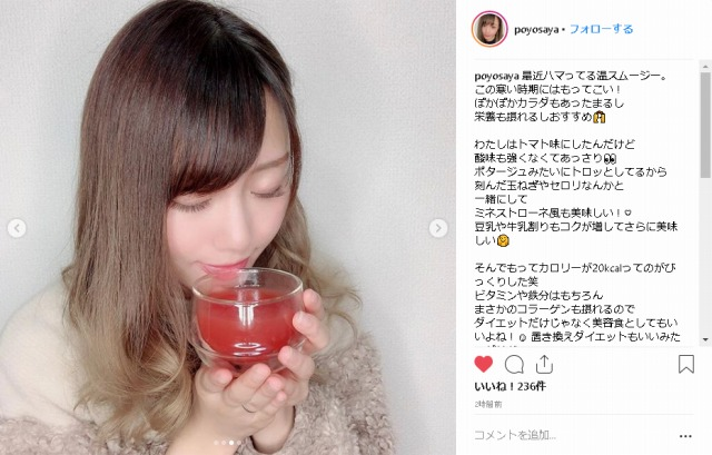 吉村さんがやさいとろける温スムージーを飲んだ感想です。