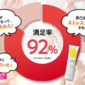 【SuRuRu(スルル)除毛クリーム】最安値通販は楽天市場・Amazonどっち?《返金保証付きで買えばOKです》