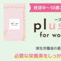 【plususプラサス】最安値で購入できるのは楽天市場・Amazonどっち?価格比較したら半額店舗を見つけた!