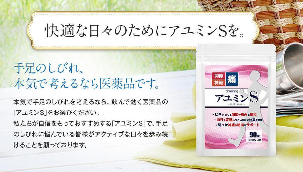 【アユミンS】を最安値で購入できる通販店舗は楽天・Amazonどっち?