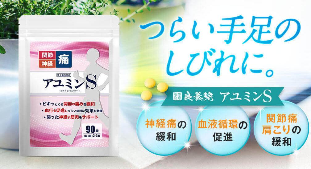 【アユミンS】口コミ評判の効果まとめ!神経痛・肩こり・関節痛の緩和に効く