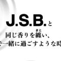 三代目JSB×patronシャンプートリートメントの購入は最安値通販店舗のここ!
