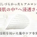 デノーヴ【マイクロ3Dパッチ】通販最安値店舗は楽天・Amazon?4600円以上安く買う方法教えます!