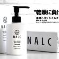 【NALC(ナルク)薬用ヘパリンミルクローション】通販最安値店舗は楽天・Amazon?価格比較した結果はこれ!