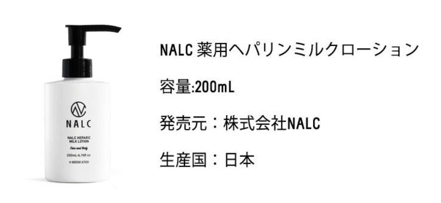 【NALC(ナルク)薬用ヘパリンミルクローション】口コミ評判の効果まとめ!顔はもちろん全身に使える嬉しい乳液