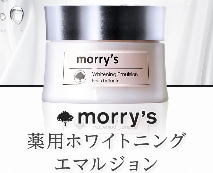 morry's【薬用ホワイトニングエマルジョン】最安値で購入できる通販店舗は楽天・Amazon?買ってよかった販売店はここ