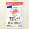 FANCL【Mama Lulaママルラ】を最安値で購入できるのは楽天・Amazon?買ってよかった販売店はここ!