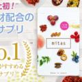 葉酸サプリ【mitas(ミタス)】を最安値で購入できる販売店は楽天・Amazonじゃないって本当?