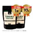 【ANOMAプロテイン】通販最安値店舗は楽天・Amazon?お試しサンプルってあるの?