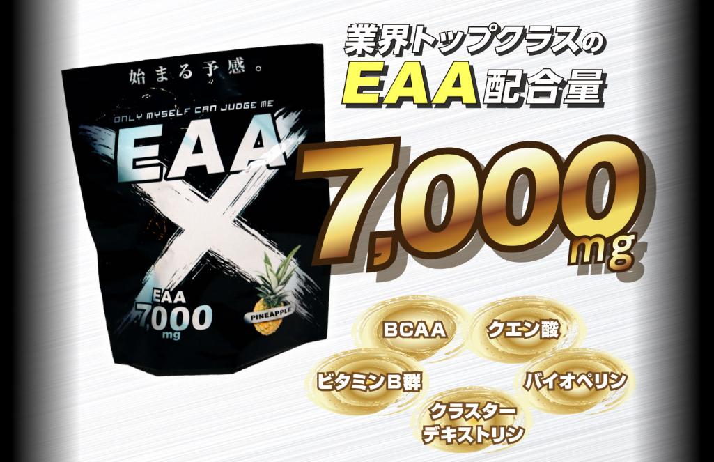 必須アミノ酸9つ【EAAX】通販最安値購入は楽天・Amazon?買ってよかった販売店はココ!