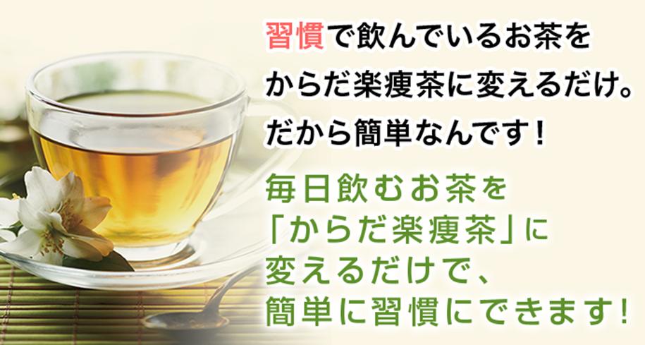 【からだ楽痩茶】最安値通販は楽天・Amazon?購入してよかった販売店はココ!