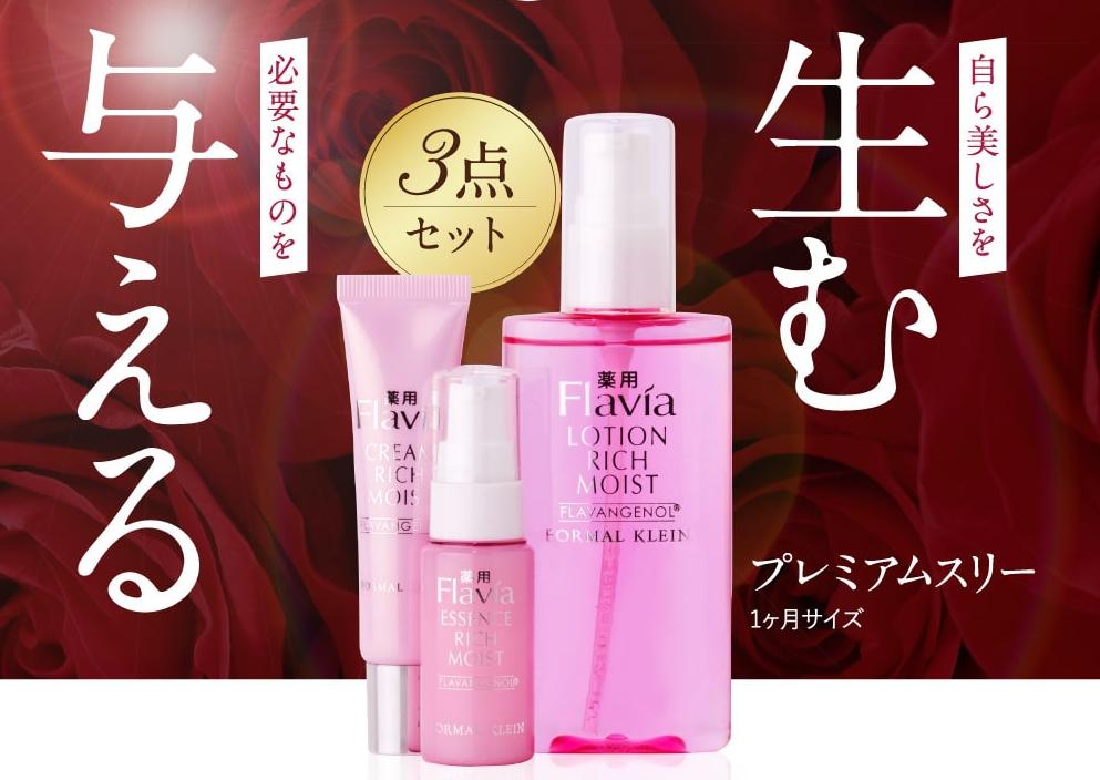 フラビア化粧品の3点セット(ローション・美容液・クリーム)通販最安値購入は楽天・Amazon?