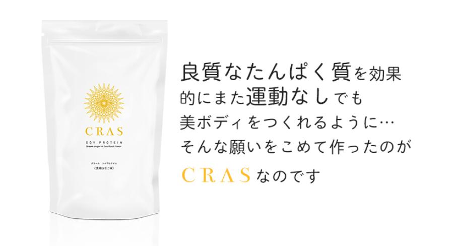 モデル「マギー」のソイプロテイン【CRAS(クラース)】最安値通販はここ!