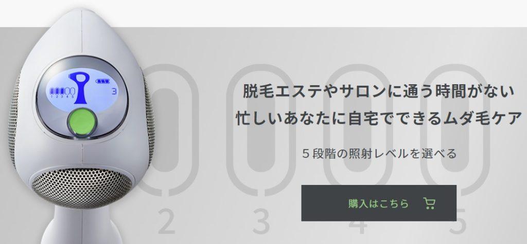 Tria【パーソナルレーザー脱毛器4X