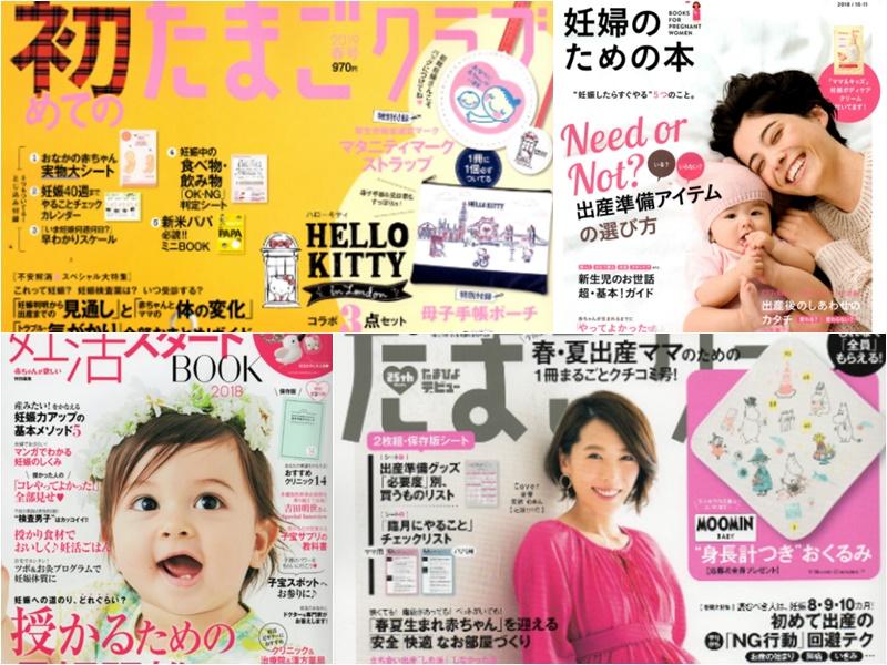 国産で無添加だし、妊活・妊婦雑誌にもたくさん紹介されているのも信頼できるポイントですね。