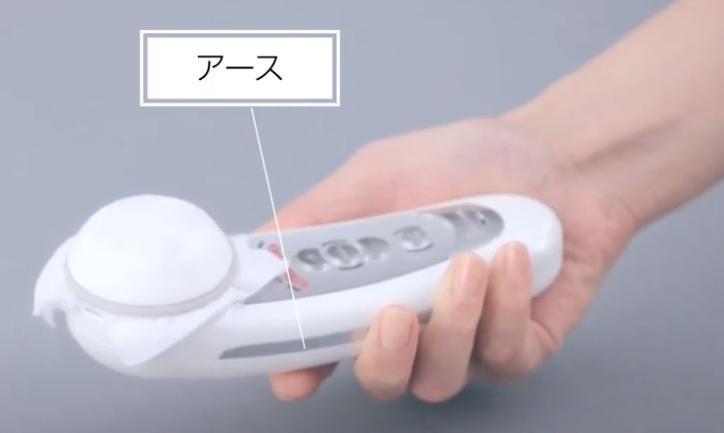 「セルキュア4Tプラス」を使う時は必ず本体側面にあるアース部分に指が触れるように持ちましょう。